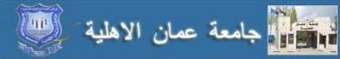 جامعة عمان الأهلية