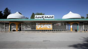 الأردنية ترغب بتعيين أعضاء هيئة تدريس