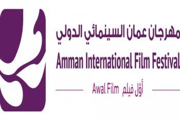 مهرجان عمّان السينمائي الدولي ينطلق 23 آب