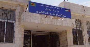 محكمة امانة عمان تعطل اعمالها الثلاثاء