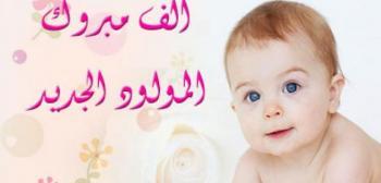 احمد عبد الجليل الكساسبة يرزق بـمسك