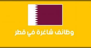 وظيفة شاغرة في قطر