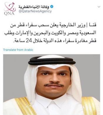 نفي سحب قطر لسفرائها في دول عربية