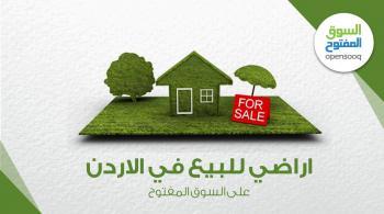 أراضي للبيع في الأردن على السوق المفتوح