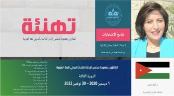 نصير تفوز بعضوية مجلس إدارة الاتحاد الدولي للغة العربية