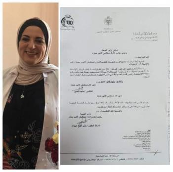 الدكتورة سوزان فريد حمدان ..  مبارك
