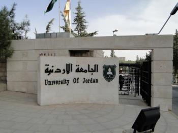 عطاءات صادرة عن الجامعة الأردنية