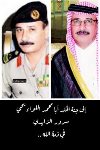 أحمد أبو الغنم وأبناؤه ينعون اللواء يحيى سرور الزايدي