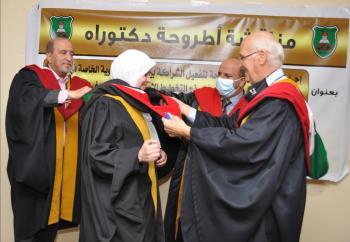 الدكتوراه لـ هبة توفيق أبو عيادة