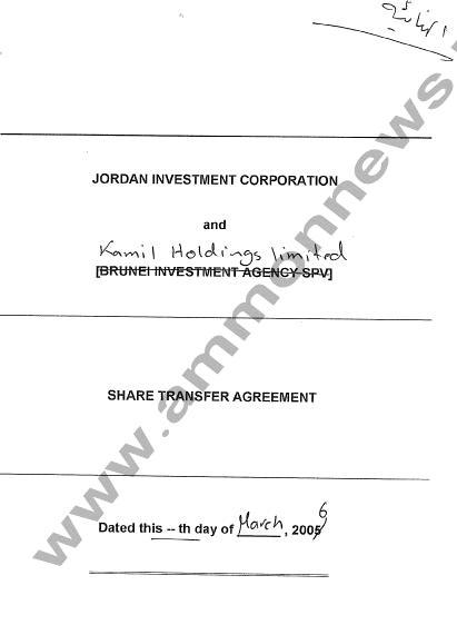 الفساد الأردن تاريخ وعبرة big2012362017RN229.jpeg