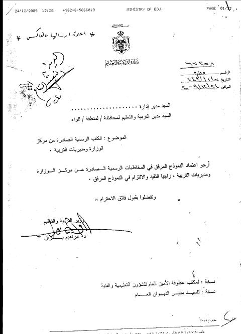 وزير التربية يبدأ إصلاح التعليم بالغاء تحية السلام عليكم ورحمة الله من الكتب الرسمي ة الاخبار الرئيسية وكالة عمون الاخبارية