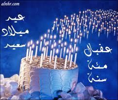 احلى عيد ميلاد 201164big89030.jpeg