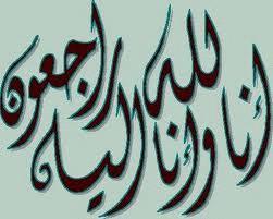عبد الرحمن يوسف عبد الغافر في ذمة الله وفيات وكالة عمون الاخبارية