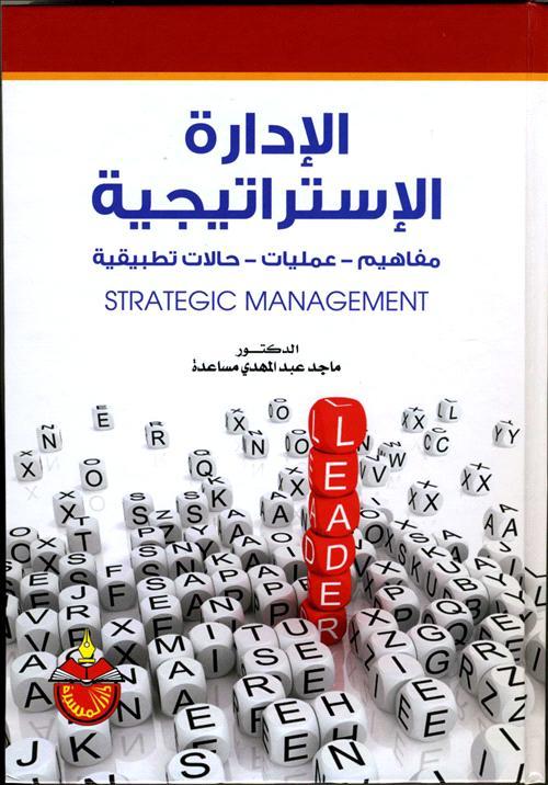 كتاب الإدارة الإستراتيجية .د زكريا