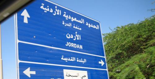 المجالي مكتب أردني سعودي لضبط الحدود اخبار الاردن وكالة عمون الاخبارية