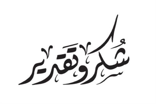 شكر وتقدير لـ الى الطبيب المقدم الدكتور صلاح الدين الطرابشه أخبار الناس وكالة عمون الاخبارية