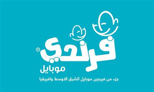فرندي موبايل أول مشغل إفتراضي في الشرق الأوسط صورة وخبر وكالة عمون الاخبارية