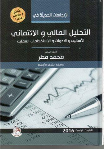 كتاب التحليل المالي الدكتور محمد السهلي