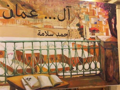 عمان.. سيرة المدينة البين.. د.نزار 2016591411RN540.jpeg